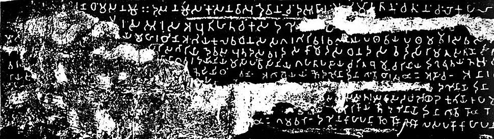 2nd century BCE Hindu Sanskrit inscription Nanaghat cave, I-1a