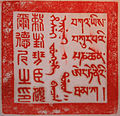 5th panchen-lama seal.jpg