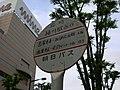 ASAHI-OKEGAWA WEST extraBUS-STOP.JPG