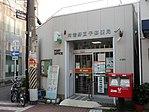 Abeno Oji Post Office.jpg