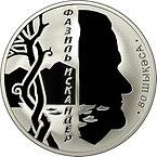 Серебряная монета «Фазиль Искандер» номиналом 10 апсаров из серии «Выдающиеся личности Абхазии»