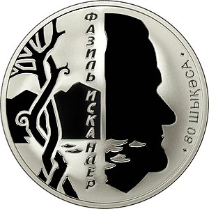 Fazil Iskander - Reverse side of a 10 apsar commemorative coin minted on 6 May 2009 to celebrate Fazil Iskander's 80th birthday.