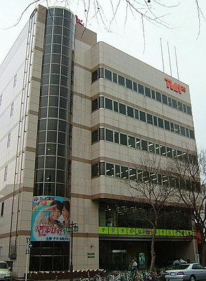 Aichi Television Head Office.jpg