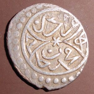 Akçe - Akçe issued by Sultan Murad II in 1430 or 1431, the obverse.