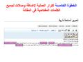 Arabic wikipedia tutorial - add internal link (6).png