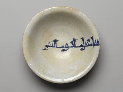Bowl with Kufic Inscription, 9th century, Brooklyn Museum Bowl with Kufic Inscription.jpg