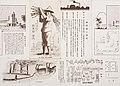 Brochure of Pavilion of Sugar Industry in Formosa Memorial Exhibition.jpg