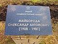 Brotherhood grave of Soviet soldiers in Balakliia (670 burieds) (13).jpg