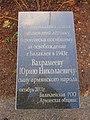 Brotherhood grave of Soviet soldiers in Balakliia (670 burieds) (30).jpg