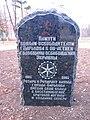 Brotherhood grave of Soviet soldiers in Kharkiv (82 burieds) (73).jpg