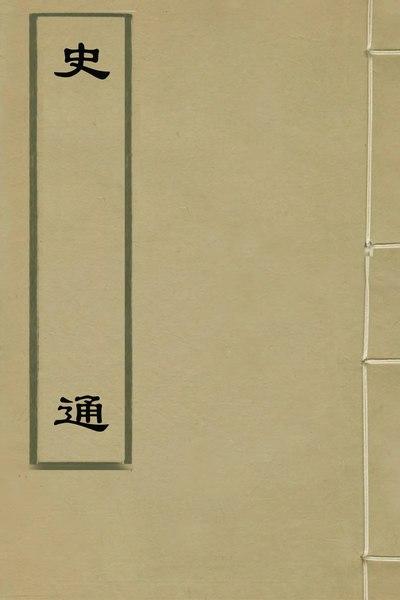File:CADAL02053318 史通(九).djvu