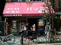 Cafe Inui, Akihabara (2010-05-04 16.15.52).jpg
