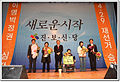 Candidates of delagation campaign in Second Congress of The New Progressive Party (S. Korea).jpg