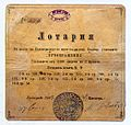 Charity-lottery-card-Bulgarian-Lozengrad-school-1882.jpg