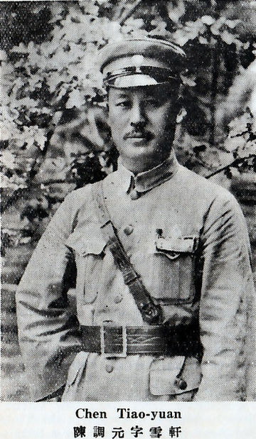 陳調元- Wikiwand