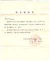 China Cultural Revolution Anti-Rightist Campaign Rehabilitate file.png