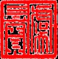 Chinese seal (zhubai).png