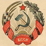 Coat of arms of Belorussian SSR (1927-1937).jpg