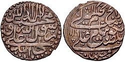 Coin of the Afsharid shah Adel Shah, struck at the Mashhad mint.jpg