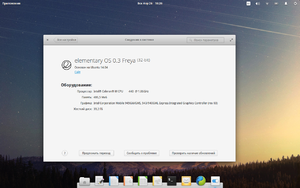 Elementary OS Freya About