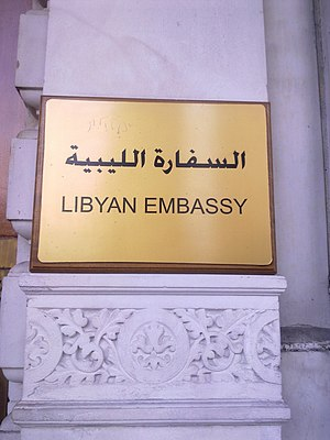 Embassy of Libya, London - Image: Embassy of Libya in London 2