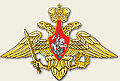 Emblem of Armed forces of the Russian Federation.jpg