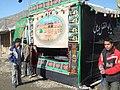 Emmam Hossein religions festival - panoramio - Masoud Akbari (1).jpg