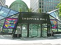Entrance to Jubilee Place Shopping Mall - geograph.org.uk - 440245.jpg