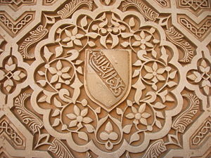 Granada - Coat of arms of the Nasrid Kingdom of Granada in the Palacio de Comares room in the Alhambra.