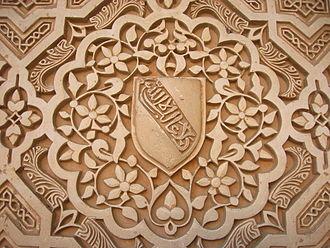 Granada - Coat of arms of the Nasrid Kingdom of Granada in the Palacio de Comares room in the Alhambra.