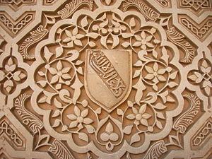 Escudo de la dinastía nazarí (Palacio de la Alhambra, Spain)