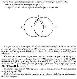 History of mathematics - Image: Euclid proof