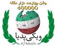 Fa Wikipedia logo.png