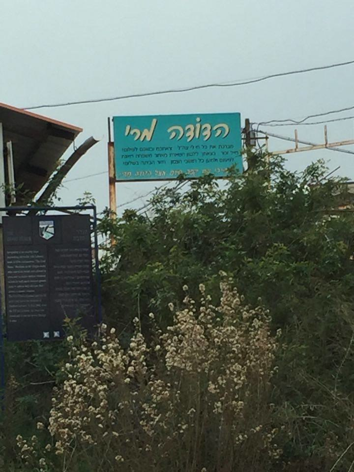 Fatma gate Israel Lebanon border crossing
