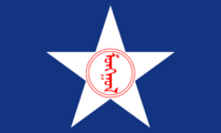 Flag of Inner Mongolian People's Revolutionary Party.png