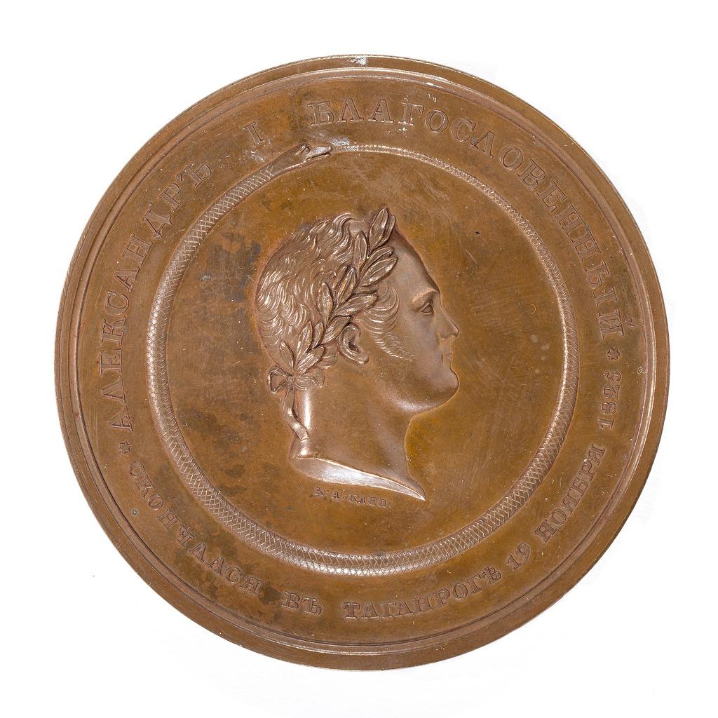 File framsida av bronsmedalj med alexander i 1777 1825 for 1825 2