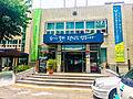 Garakbon-dong Comunity Service Center 20140620 124859.jpg
