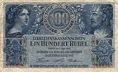 GermanyPR126-100Rubel-1916-donatedhz f.jpg