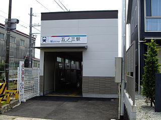 Gonosan Station railway station in Yatomi, Aichi Prefecture, Japan