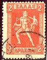 Greece 1911 definitive 2dr.jpg