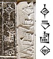 Gudea Lagashki inscription in linear script and cuneiform script on clay.jpg