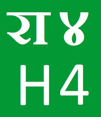 Prithvi Highway - Image: H04 NP