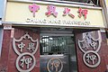 HK 天后 Tin Hau 留仙街 Lau Sin Street 英皇道 King's Road Kiu Hing Mansion Chung Hing Pawnshop October 2018 IX2 05.jpg