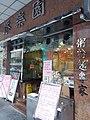 HK Kln City 九龍城 Kowloon City 福佬村道 Fuk Lo Tsun Road January 2021 SSG 03.jpg
