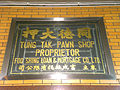 HK Night Wan Chai North Tung Tak Pawn Shop Foo Shing Loan n Mortgage Co a.jpg