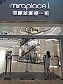 HK TST 尖沙咀 Tsim Sha Tsui 金巴利道 1-23 Kimberley Road 美麗華廣場 MiraPlace July 2020 SS2 12.jpg