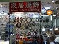 HK TSW 天水圍 Tin Shui Wai 天恩路 Tin Yan Road 嘉湖銀座 Kingswood Ginza mall shop HOme Mart Lighting Dec 2016 Lnv2.jpg