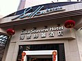 HK Yau Ma Tei 油麻地 268 Shanghai Street 上海街 Public Square Street Silka Seaview Hotel name sign morning am Jan-2014.JPG