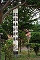 Hakodate-Bugyosho-ato.jpg