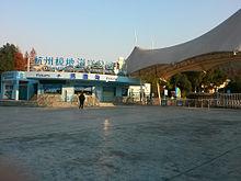 220px-Hangzhou_Polar_Ocean_Park_04.jpg
